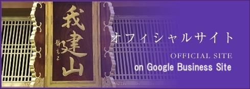 Google上のサイト